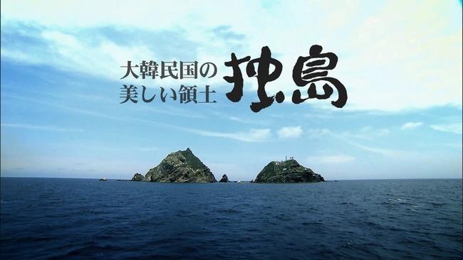 韓国 竹島 上陸に関連した画像-01
