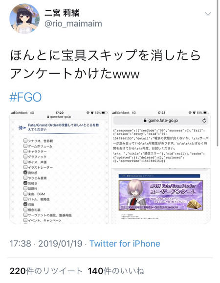 FGO ユーザーアンケート 宝具スキップ NGワードに関連した画像-04