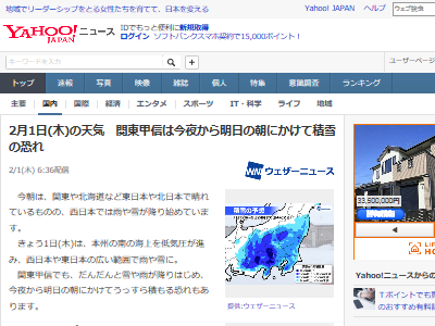 天気予報 雪 関東に関連した画像-02