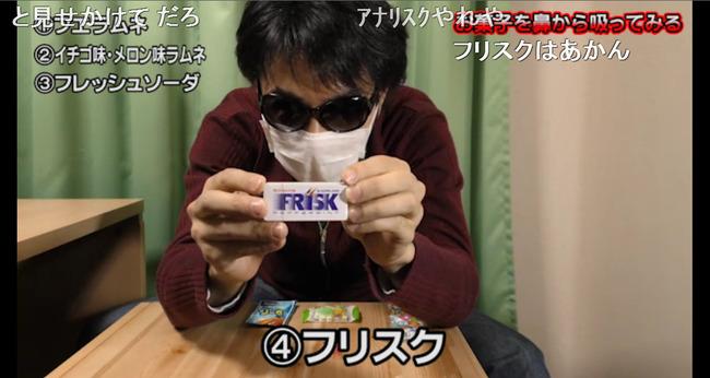 NER フリスク 鼻からに関連した画像-04