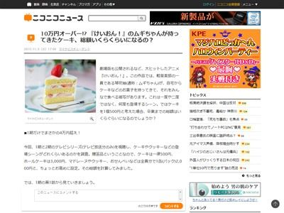 アニメ けいおん ムギちゃん 琴吹紬 ケーキ 総額 和菓子に関連した画像-02