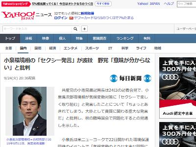 野党 小泉進次郎 環境大臣 セクシー発言 臨時国会 追求に関連した画像-02