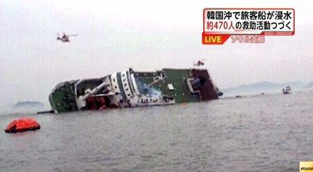 韓国客船沈没 偽メール 生存