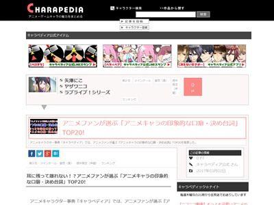 アニメキャラ 口癖 決め台詞に関連した画像-02