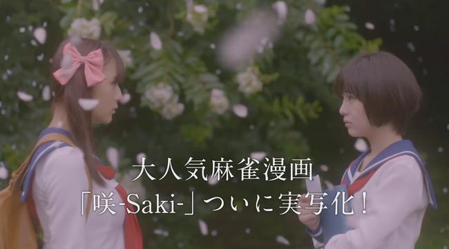 実写化 実写ドラマ 咲-Saki- 咲 CMに関連した画像-01