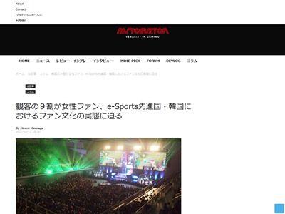 eスポーツ 韓国 女性ファンに関連した画像-02