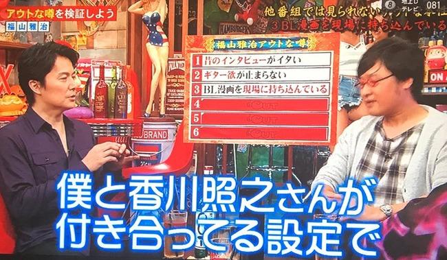 福山雅治 BL漫画 香川照之 ナマモノ BL 腐男子 アウトデラックスに関連した画像-07