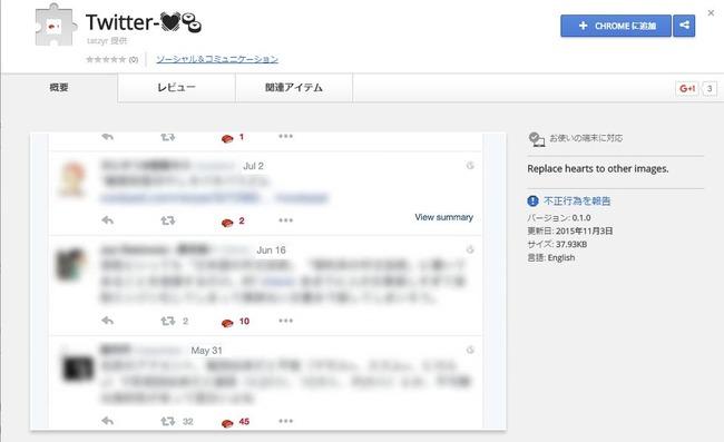 ツイッター お気に入り ハート 寿司に関連した画像-02