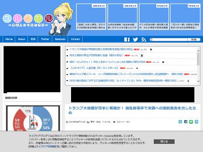 トランプ大統領 日本 報復措置 銃乱射事件 渡航勧告に関連した画像-02
