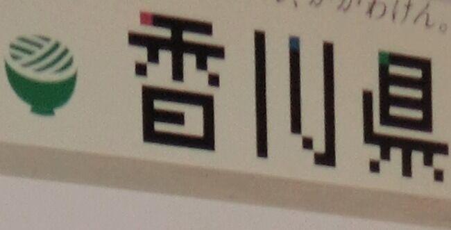 香川県の『ゲーム規制条例』、香川県民だけサービス停止やアクセス遮断される危険性が浮上
