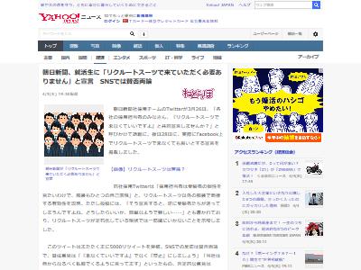 朝日新聞 就活生 リクルートスーツ 賛否両論 面接に関連した画像-02