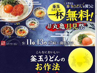 丸亀製麺 うどん 釜玉 無料に関連した画像-02
