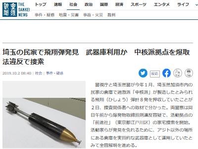 埼玉 民家 警察 押収 飛翔弾 中核派に関連した画像-02