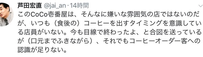大学副学長 芦田宏直 CoCo壱番屋 料亭 サービス 要求 炎上に関連した画像-02