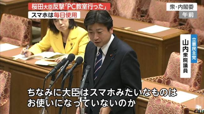桜田PCスマホクラウド答弁に関連した画像-05