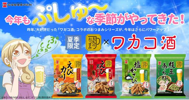 news_header_wakako01