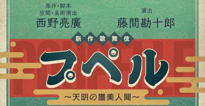 えんとつ町のプペル 歌舞伎 市川海老蔵 西野亮廣に関連した画像-01