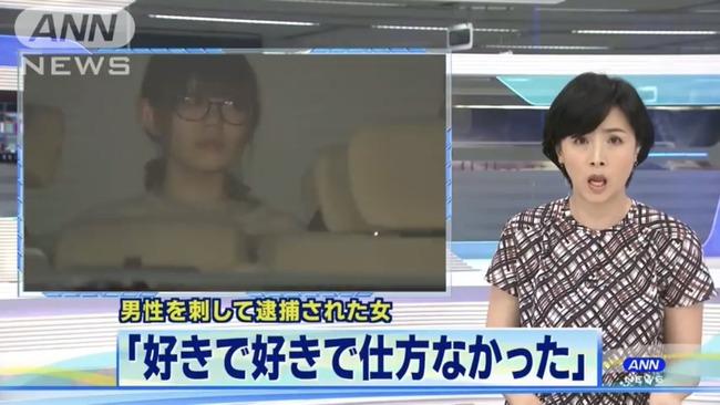 新宿 殺人未遂 メンヘラに関連した画像-01