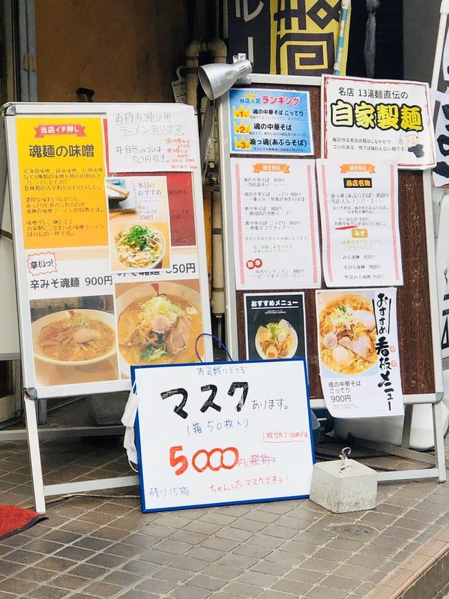 ラーメン屋 マスク 転売 ボッタクリ 魂麺に関連した画像-02
