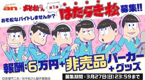 おそ松さん an バイト アルバイト 募集 詐欺に関連した画像-01