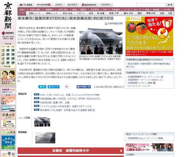 東本願寺 打ち水 豪快に関連した画像-04