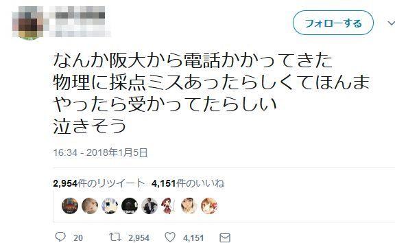 大阪大学 阪大 受験生 入試ミス 不合格 不祥事 犠牲者に関連した画像-05