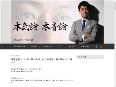 長谷川豊 清原 持論に関連した画像-02
