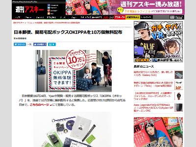 日本郵便 OKIPPA 無料配布に関連した画像-02
