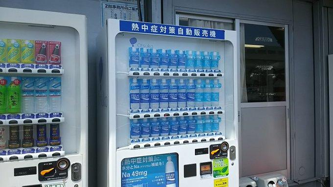 自動販売機 自販機 建築現場 ホテル ポカリスエットに関連した画像-02