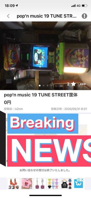 ポップン ポップンミュージック 筐体に関連した画像-04