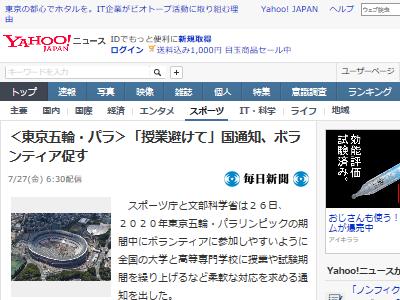 東京オリンピック 東京五輪 パラリンピック ボランティア 授業 大学 通知に関連した画像-02