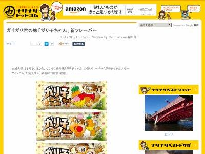 ガリガリ君 ガリ子ちゃん フレーバー 赤城乳業 フルーツミックスに関連した画像-02