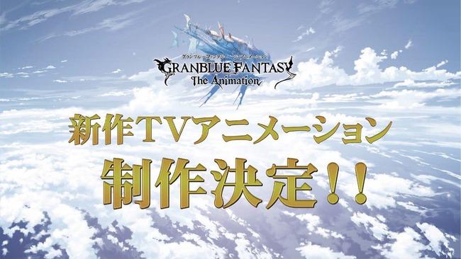 グラブル アニメ グランブルーファンタジー 2期 新作に関連した画像-02
