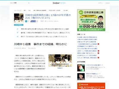 LINE 川崎中1殺害に関連した画像-05
