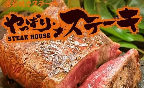 いきなりステーキ やっぱりステーキに関連した画像-01