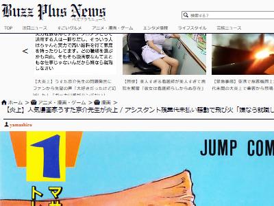 うすた京介 漫画家 残業代 未払い アシスタント に関連した画像-02