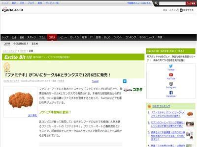 サークルKサンクス ファミチキ 販売開始 サンクス サークルK ファミチキくださいに関連した画像-02