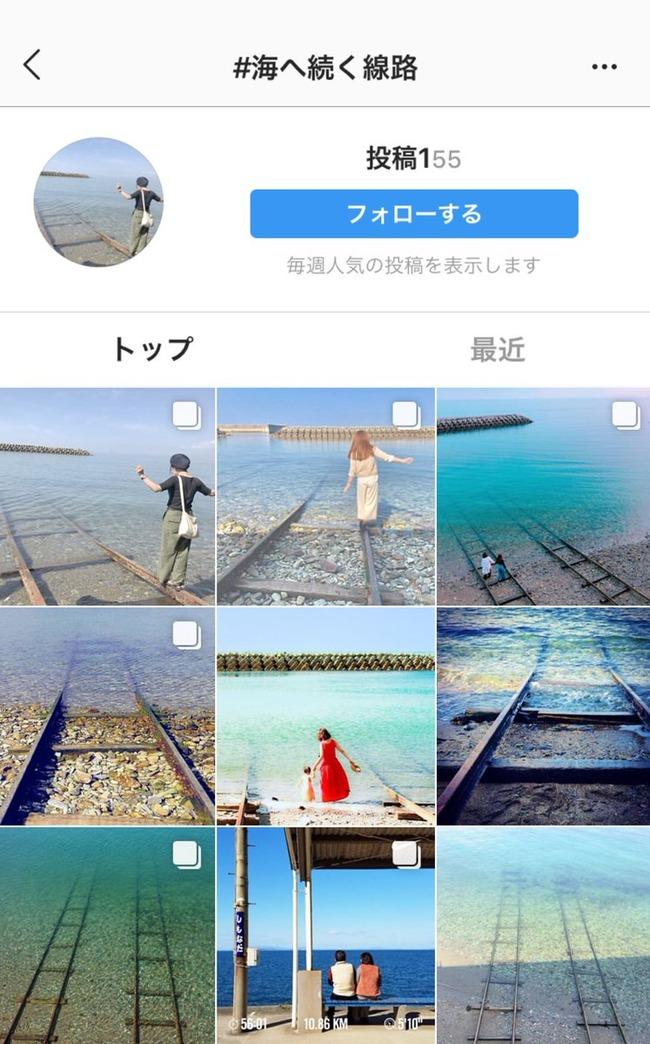 下灘駅 インスタ映え 写真 線路 海へ続く線路 千と千尋の神隠し Instagramに関連した画像-02