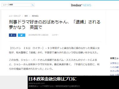 刑事 ドラマ おばあちゃん 夢 逮捕に関連した画像-02