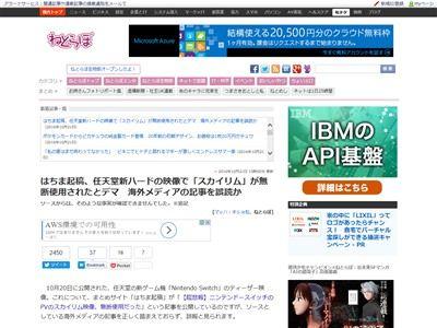 任天堂 新ハード ニンテンドースイッチ スカイリム 無断使用 デマ 拡散 海外メディアに関連した画像-02