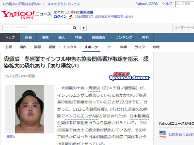 大相撲 相撲協会 インフルエンザ 老害 パワハラに関連した画像-02