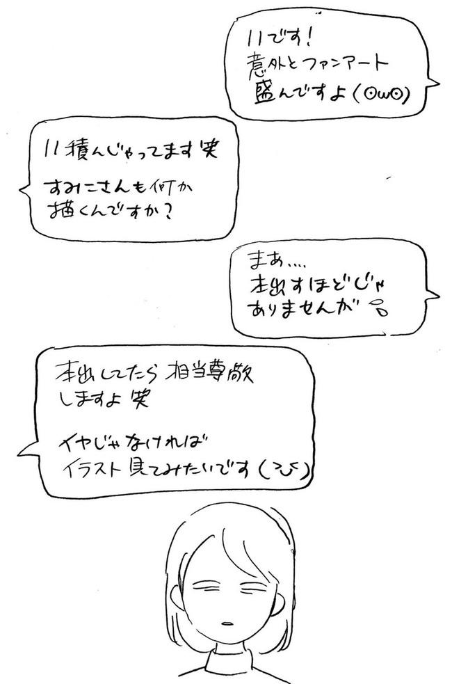 オタク 婚活 街コン 体験漫画 SSR リア充に関連した画像-36