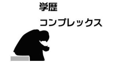 正社員 学歴 高卒 大卒 学歴コンプレックス 仕事に関連した画像-01