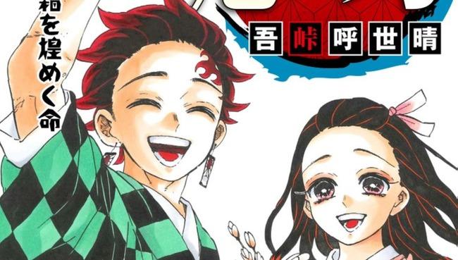 鬼滅の刃 呪術廻戦 書店員 陰陽師 漫画に関連した画像-01