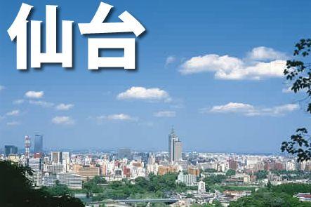 仙台市 郡和子 ライバル都市 都心開発 福岡市に関連した画像-01