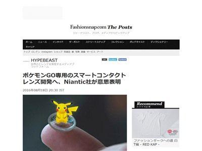 ポケモンGO コンタクトレンズ ナイアンティックに関連した画像-02