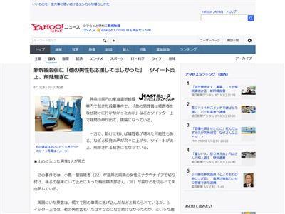 新幹線 殺傷事件に関連した画像-02