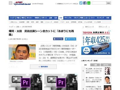 宮迫博之 全カット 爆笑問題 太田光 田中裕二に関連した画像-02