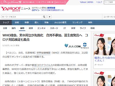 WHO 台湾 総会 不参加 新型コロナウイルス 中国に関連した画像-02