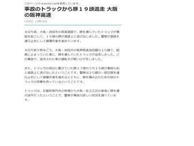 ブタ 阪神高速 脱走に関連した画像-02
